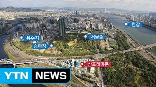 성수동 레미콘공장 이전 확정...서울숲 어떻게 바뀔까?…