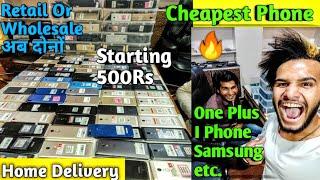 CHEAPEST MOBILE🔥Retail And  WHOLESALE MARKET I सबसे सस्ते मोबाइल फ़ोन I ONEPLUS, IPhone, Samsung,Mi