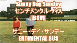 1999年8月4日にリリースしましたセンチメンタル・バス (SENTIMENTAL:BUS)の4枚目シングル『Sunny Day Sunday(サニー・デイ・サンデー)』のBGMです。・...