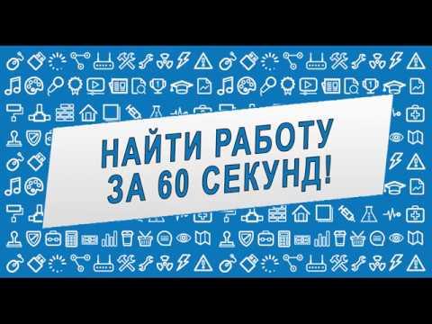 """""""Найти работу за 60 секунд"""" в Киришах"""