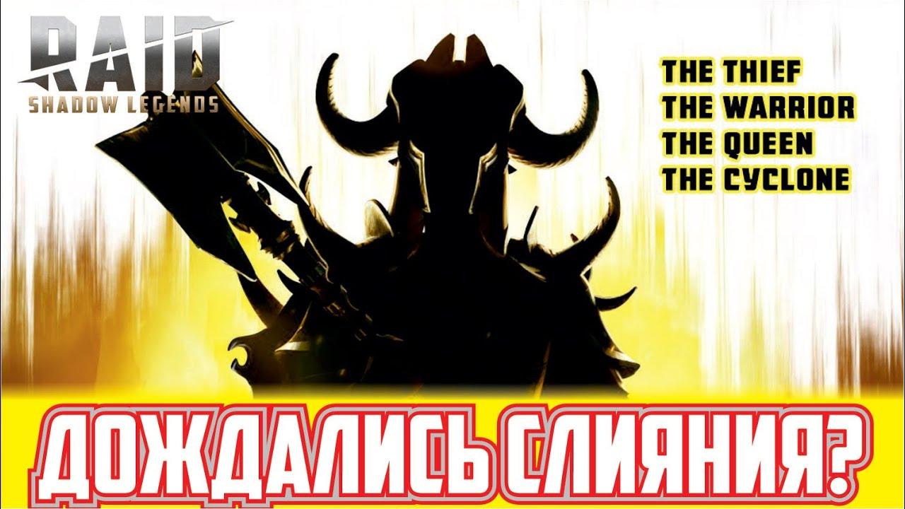 RAID: Shadow Legends. В пн новое слияние (официально)