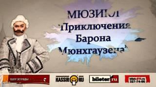 """Мюзикл """"Приключения Барона Мюнхгаузена! Премьера 6.03!"""