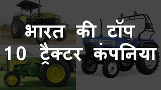 भारत की टॉप 10 ट्रैक्टर कंपनिया | Top 10 Tractor companies in India | Chotu Nai