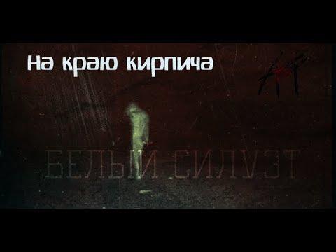 Klipper Type: На краю кирпича - Белый силуэт/ Ночные истории/Страшилки на ночь