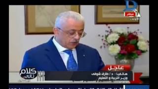 كلام تانى مع الإعلامية رشا نبيل والحلقة الكاملة حول التغير الوزارى الجديد 16-2-2017