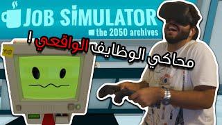 محاكي الوظايف ! ( نظارة الواقع الافتراضي ) - Job Simulator