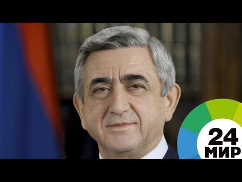 Саргсян высоко оценил вклад бизнеса в экономику Армении - МИР 24