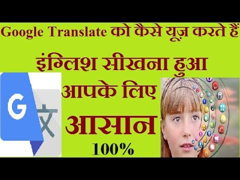 How To Use Google Translate !  laptop and PC Fast Translation
