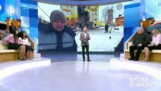 Взрыв бытового газа в Белгородской области. Время покажет. Фрагмент выпуска от 04.12.2019