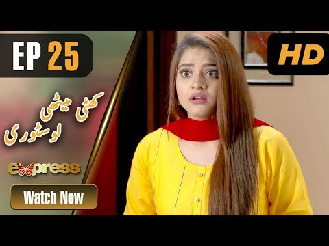 Pakistani Drama | Khatti Methi Love Story - Episode 25 | Express Entertainment Ramzan Special Soap