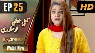 Pakistani Drama | Khatti Methi Love Story - Episode 25 | Express Entertainment Ramzan Special Soap