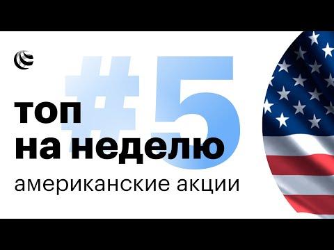 TOP PICKS #5 | Американские акции - фавориты на неделю