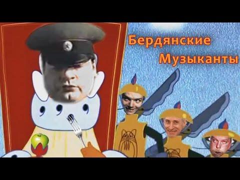 Бердянские музыканты   MMV