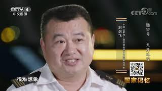 《国家记忆》 20200501 远望号 天涯追踪| CCTV中文国际