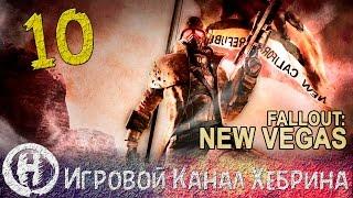 Прохождение Fallout New Vegas - Часть 10 (Гелиос Один)