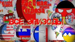 видео: Русская угроза - ВСЕ ЭПИЗОДЫ + ХОРОШИЙ ФИНАЛ - Кантриболз(countryballs) - Будущее европы
