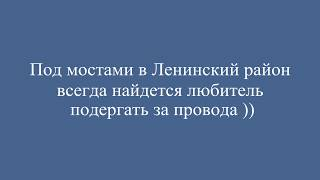Любители проводов в Челябинске