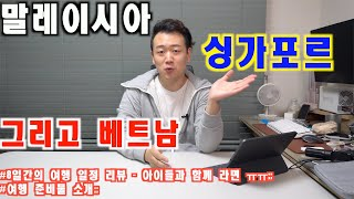동남아 여행 일정 리뷰 그리고 준비물 소개 - 말ᄅ…