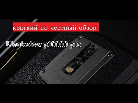 Краткий но честный обзор BLACKVIEW P10000 PRO