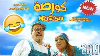 #إشتركوا_في_القناة_لدعمنا_على_المواصلة<br />فيلم  مغربي كوميدي جديد لفركوس 2020 | Film Marocain 2020 HD