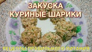 Куриные шарики для правильного питания