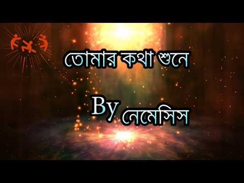 Nemesis - Tomar Kotha Shune   Lyrics Video   Johnson Works