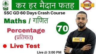 Class 70 || # SSC GD | कर हर मैदान फतह | Maths | by Amit Sir| Percentage (प्रतिशत) Live Test