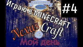 ПОБЕГУШКИ НА NexusCraft'e