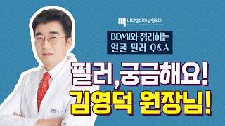 얼굴 필러 시술 Q&A - 강남필러 잘하는곳 【강남역 …