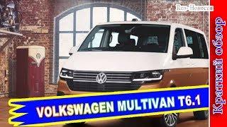 Авто обзор - Volkswagen Multivan Первым Обновился ДО Версии T6.1
