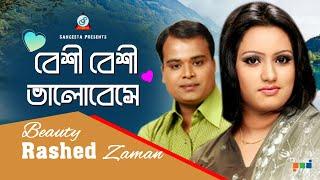 Baixar Beshi Beshi Valobeshe - Beauty & Rashed Zaman - Full Video Song