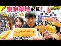【2018東京自由行Day7-1】築地市場必食推介:大和壽司+¥100玉子燒+拖羅+邪惡海膽+cremia|May + Kiki