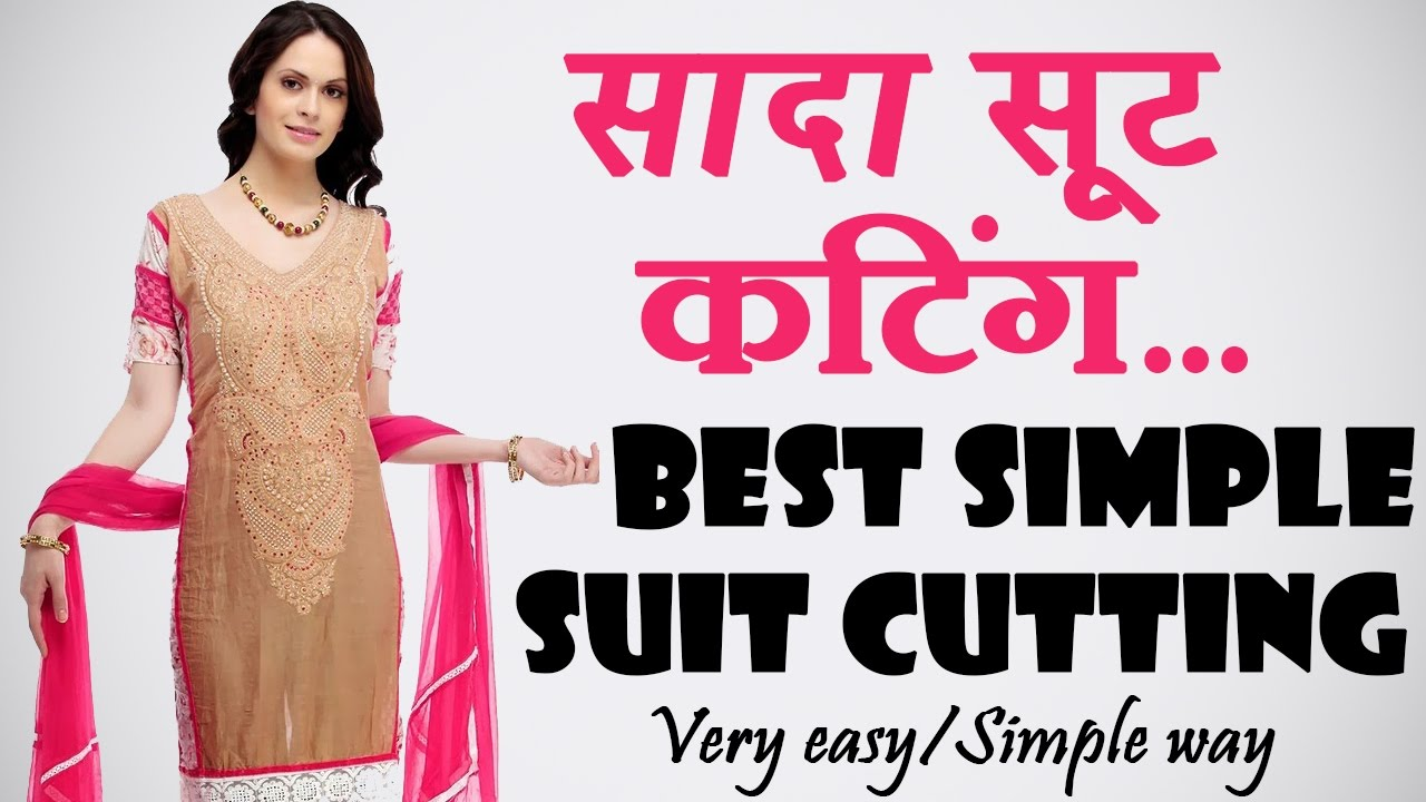 Simple Suit Cutting in Hindi Part - 1