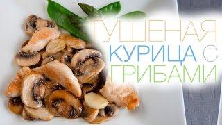 Тушеная курица с грибами. Домашние рецепты