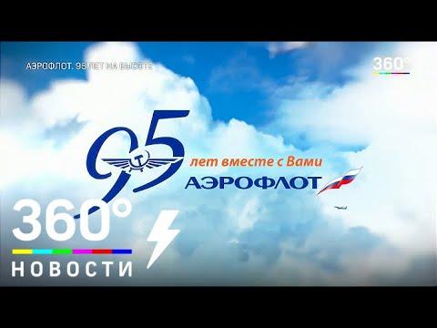 История Аэрофлота, его настоящее и будущее – в фильме «АЭРОФЛОТ. 95 ЛЕТ НА ВЫСОТЕ»