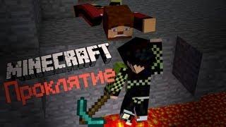 Minecraft Фильм: Проклятие