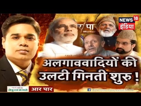Aar Paar   अब अलगाववादियों की उलटी गिनती शुरू   News18 India