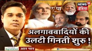 Aar Paar  अब अलगाववादियों की उलटी गिनती शुरू  News18  Ndia