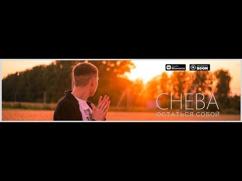 Cheba - Остаться Собой