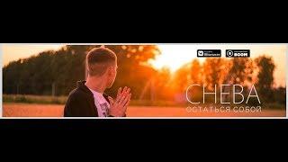 Смотреть клип Cheba - Остаться Собой