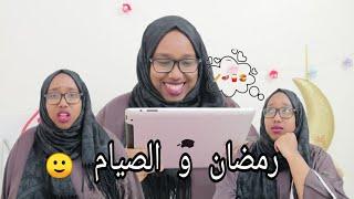 أنواع الصائمين في رمضان || لايفوتكم!