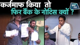 कमलनाथ के राज में किसानों की हो रही दुर्गति ? | MP Tak