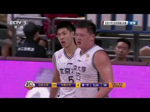2017 CUBA (全国大学生篮球联赛总决赛) Men's Final PKU vs CSU (14.06.17) [1080p]