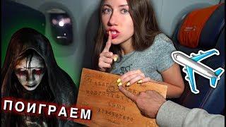 ТАЙНА ПРИЗРАКА ВЭРАНА Вызываем духов в Самолете Ночь в бизнес классе Дом Призрак #18 | Elli Di