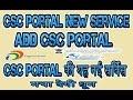 CSC portal new service add Csc Portal की यह नई सर्विस 720p