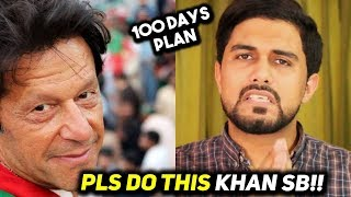 PTI 100 Days Agenda - A Sincere Advice for Imran Khan & Anti PTI People!