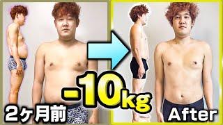 【本気ダイエット】2ヶ月で体重-10kg痩せたでんがんのダイエット記録をお見せします!!!!