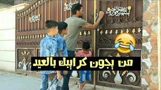تحشيش عراقي من يجون كرايبك بالعيد وخباثه اخوي الصغير لايفوتكم | كرار الساعدي