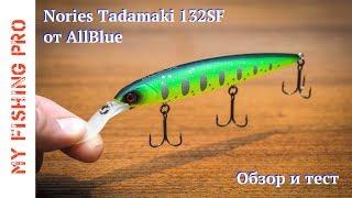 Nories Tadamaki 132 SF від AllBlue. Глибоководна миноха.