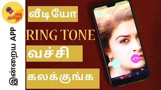 Vyng Video Ringtone App detailed in Tamil screenshot 5